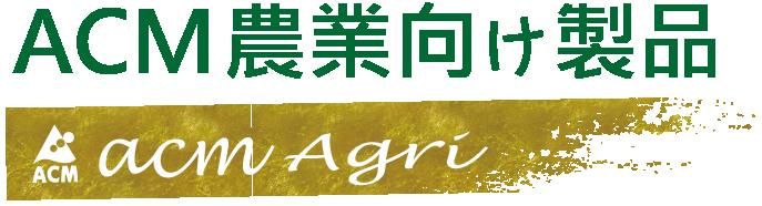 ACM農業向け製品 てんてん・発育王・有機の恵み